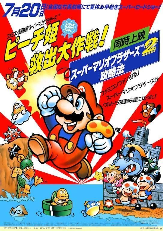 Super Mario Bros The Lost Levels - Ad