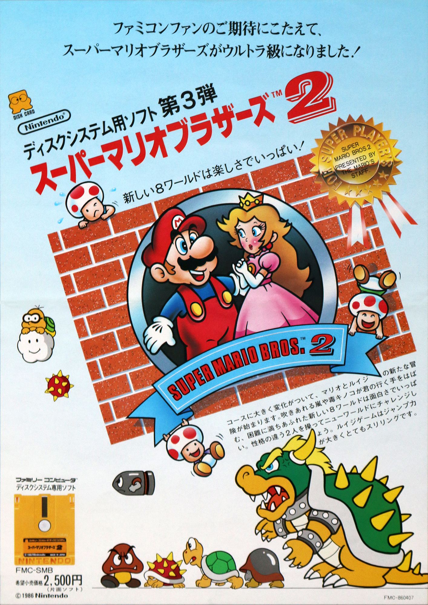 Super Mario Bros 2 The Lost Levels Vg Legacy
