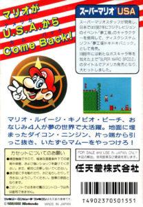 Super Mario USA Famicom Box Back