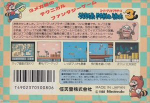 Super Mario Bros 3 Famicom Box Back