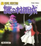 The Mysterious Murasame Castle Box