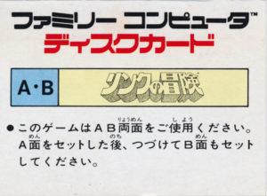 Zelda II - The adventure of Link Famicom Disk Sytem Box Back