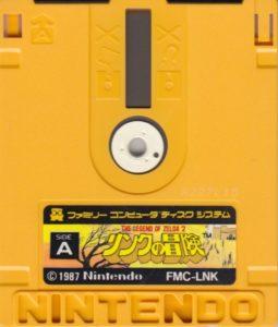 Zelda II - The adventure of Link Famicom Disk Sytem Disk