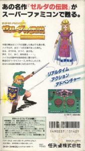 Legend of Zelda - A Link To The Past Super Famicom Box Back