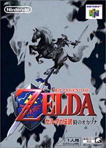 Ocarina of Time Box Japan