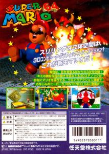 Super Mario 64 Box Back - Japanese
