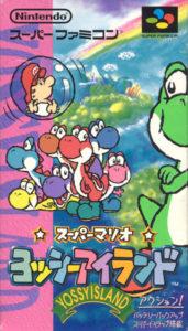 Super Mario World 2 - Yoshi's Island Super Famicom Box