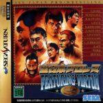 All Japan Pro-Wrestling Featuring Virtua Saturn Box