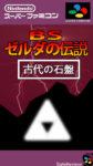 BS Zelda no Densetsu Inishie no Sekiban Box