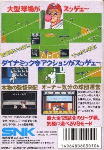 Baseball Stars Famicom Box Back