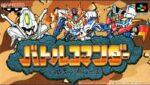 Battle Commander -Hachibushu Shura no Heihou Famicom Box