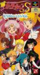 Bishoujo Senshi Sailormoon S - Jougai Rantou! Shuyaku Soudatsusen Super Famicom Box