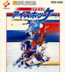 Blades of Steel Famicom Disk System Box