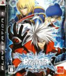 BlazBlue - Calamity Trigger Japanese PS3 Box