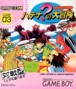 Capcom Quiz Hatena no Daibouken Box