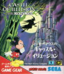 Castle of Illusion starring Mickey Mouse Game Gear Japanese Box