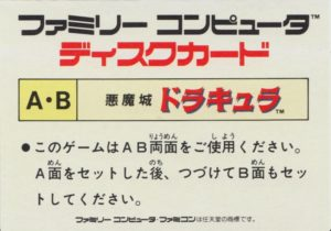 Castlevania Box Back Famicom Disk System