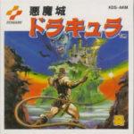 Castlevania Box Famicom Disk System