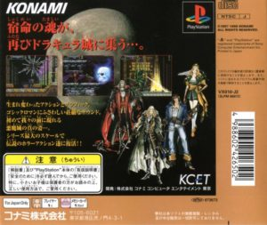 Castlevania - Symphony of the Night Japanese Box Back