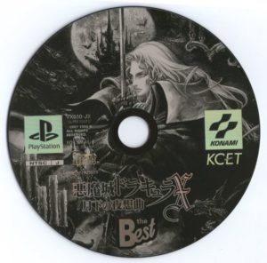 Castlevania - Symphony of the Night Japanese Disc