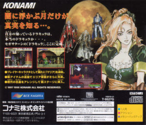 Castlevania - Symphony of the Night Saturn Box Back