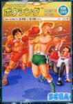 Champion Boxing SG1000 Box