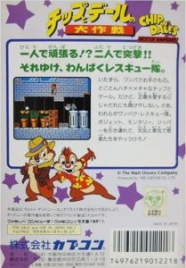 Chip 'n Dale Rescue Rangers Japanese Box Back