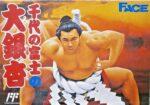 Chiyonofuji no Oicho Famicom Box