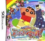 Crayon Shin-Chan DS Arashi o Yobu Nutte Crayo~n Daisakusen! Box