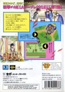 Crusader of Centy Japanese Mega Drive Box Back