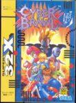Cyber Brawl Japanese 32X Box