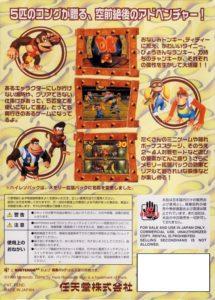Donkey Kong 64 Japanese Box Back