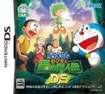 Doraemon Nobita to Midori no Kyojinden Box