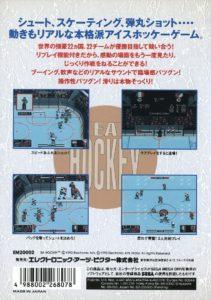 EA Hockey Japanese Box Back