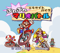 Excitebike Mario Stadium Title Screen