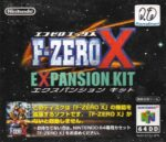 F-Zero X Expansion Kit Box
