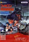 Famicom Tantei Club - Kieta Kōkeisha Remake
