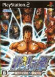 Fist of the North Star Japanese PS2 Box