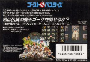 Ghostbusters Famicom Box Back