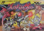 Great Battle Cyber Famicom Box