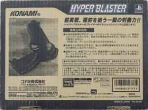 Hyper Blaster Japanese Box Back