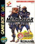 Metal Gear Ghost Babel Box