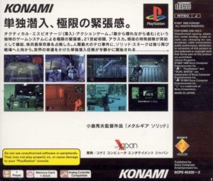 Metal Gear Solid Japanese Box Back