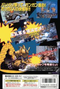 Metal Slug Neo Geo AES Japanese Box Back