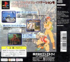 Metal Slug PlayStation Box Back