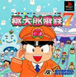 Momotarou Densetsu 7 PlayStation Box