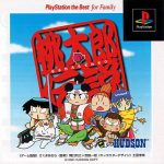 Momotarou Densetsu PlayStation Box