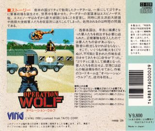 Operation Wolf FM Town Box Back