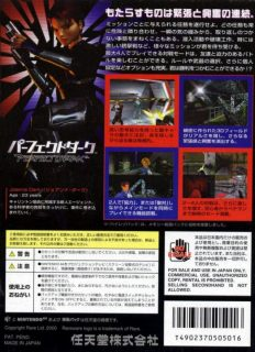Perfect Dark Japanese N64 Box Back