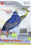 Petit Copter Japanese Wii Box